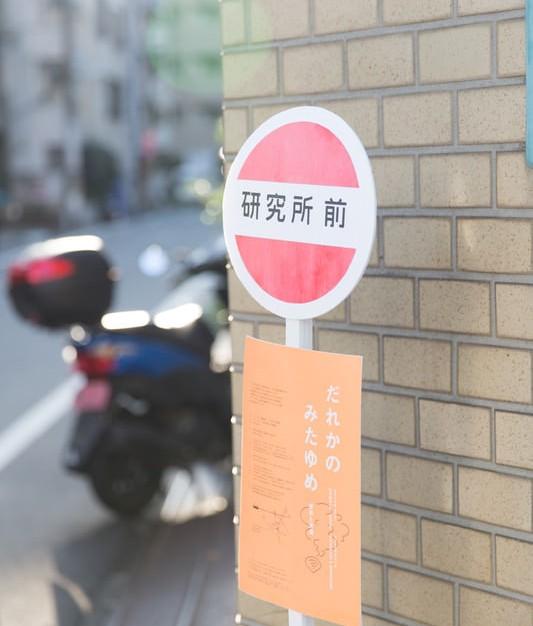 だれかのみたゆめ 8